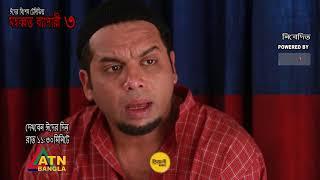 VISION Presents Eid Natok Mohabbat Bepari 3 (মহব্বত বেপারী ৩) | Promo | Iresh Zaker | Nipun | Siddik