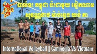 [Live] បាល់ទះកម្ពុជា ប៉ះវៀតណាម International Volleyball Cambodia 4 Vs 4 Vietnam (Set 1) 7 Jan 2019