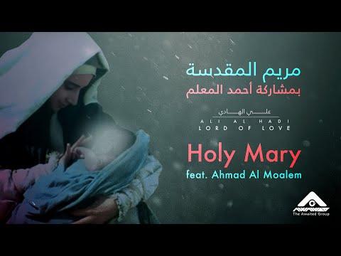 Ali Al Hadi - Holy Mary | علي الهادي - مريم المقدسة