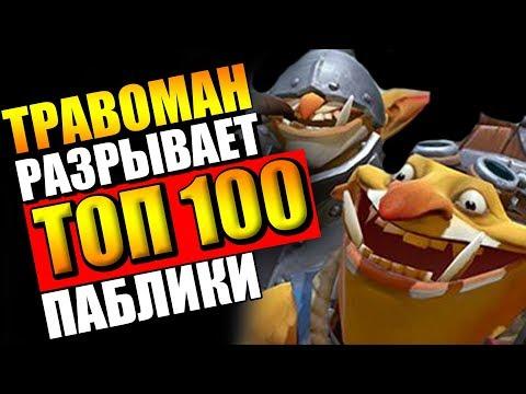 видео: ТРАВОМАН СМЕТАЕТ ПРОИГРОКОВ НА ПУТИ К ТОП 10 | ЧЕЛЛЕНДЖ ТРАВОМАНА | ТЕЧИС В ТОП 100