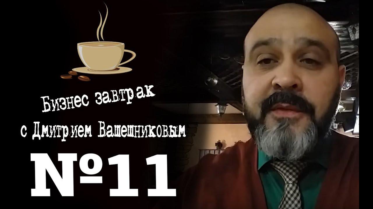 ДВИК   Бизнес-завтрак с Дмитрием Вашешниковым: Аренда или процент? Переезд в другой город