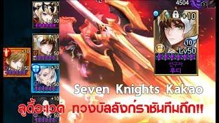 [Seven Knights][KR] Rudy Awakened Arena Test รูดี้กลับสู่บัลลังก์!!
