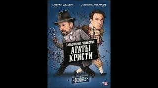 Загадочные убийства Агаты Кристи /4 - Кошка и мыши / детектив комедия драма Франция