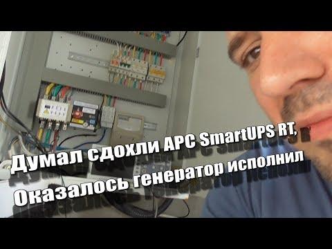 Думал сдохли  APC SmartUPS RT, ан нет, генератор исполнил