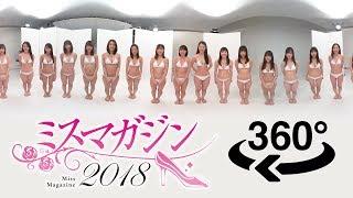 【VR体験】7年ぶりの復活を遂げたミスマガジン。そのベスト16の美女たちが全方位から君に熱視線