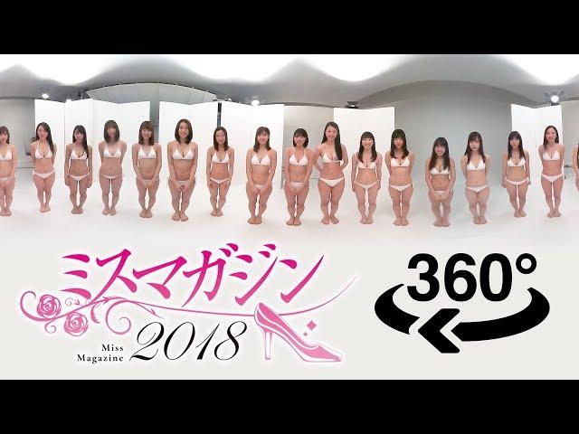 【360度動画】ヤンマガ史上初!! スマホでVR体験!! ベスト16美女が全方位から君に熱視線♡ 【ミスマガ2018】