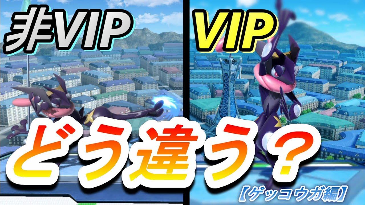 【スマブラSP】非VIPゲッコウガとVIPゲッコウガはどう違う?解説します。