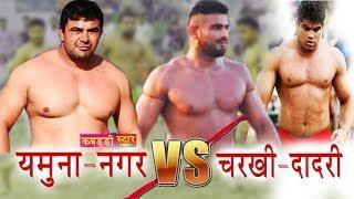 रोंगटे खड़े हो जाएंगे ये मैच देखकर | Yamuna Nagar Vs Dadri | Final Match | Kabaddi Star Haryana