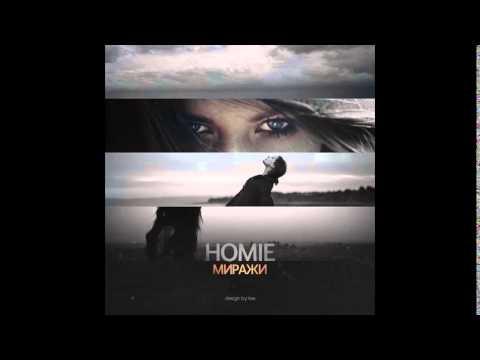 Клип HOMIE - Миражи