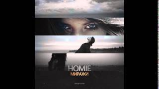 HOMIE - Миражи