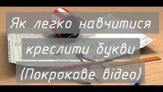 Покроковий відео-урок - Як виконати креслення букв, креслярські шрифти.  ( ШРИФТЫ ЧЕРТЕЖНЫЕ)