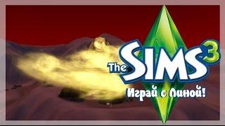 The Sims 3 | Райская жизнь # 4 – Проклятие мумии