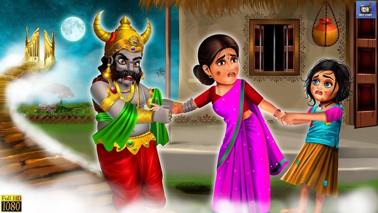 गरीब बेटी और यमराज | Hindi Kahani | Moral Stories | Hindi Kahaniya | Bedtime Stories | Fairy tales