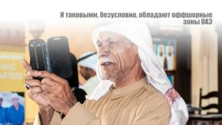 Зарегистрировать компанию в ОАЭ онлайн из Санкт Петербурга(, 2015-12-25T11:28:17.000Z)