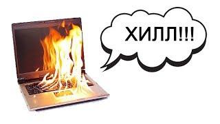 видео Ноутбук перегревается, как это предотвратить?