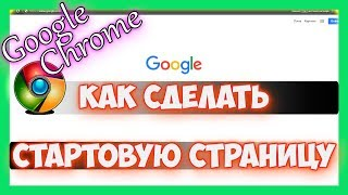 Как сделать стартовую страницу в гугл хром
