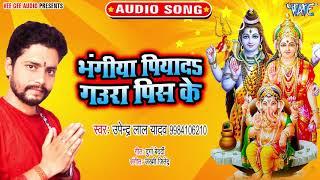 भंगिया पियादs गउरा पीस के I #Upendra Lal Yadav I Bhangiya Piyada Gaura Pis Ke I 2020 Bolbam Song