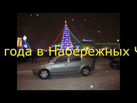 С Новым годом 2017 Набережные Челны