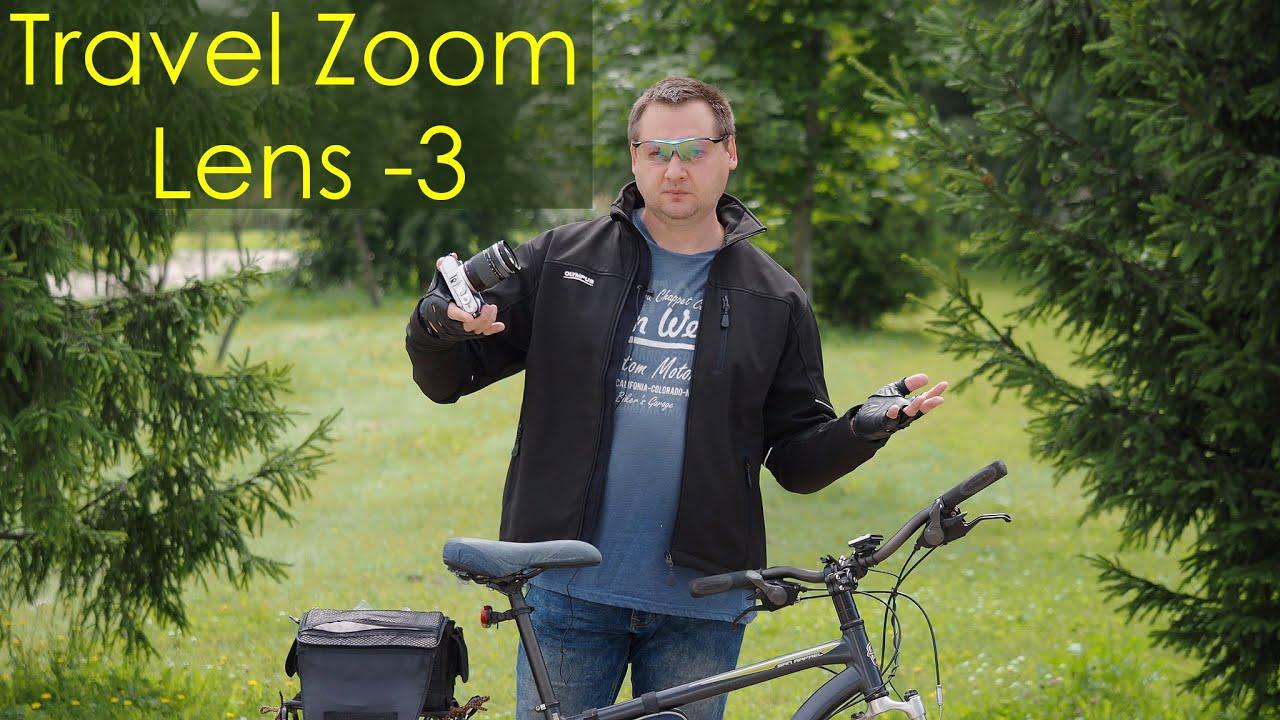 Travel Zoom Lens - обзор и тест часть 3