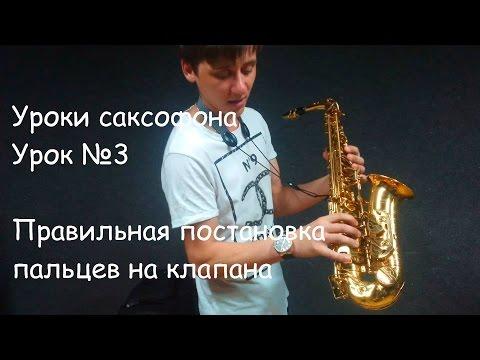 Обучение игре на саксофоне в Санкт Петербурге