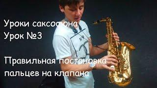 Уроки игры на саксофоне! Урок №3