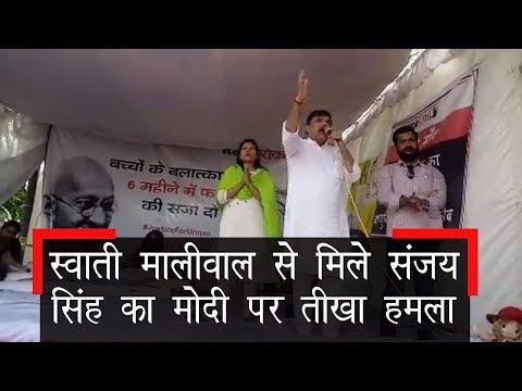 AAP RS MP Sanjay singh Support Swati Maliwal Hunger Strike/ संजय सिंह का मोदी पर तीखा हमला