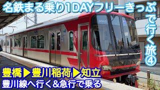 【名鉄まる乗り1DAYフリーきっぷ】急行列車で豊川線などのぶらり旅〜♪ - Nagoya Railroad -