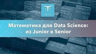 Открытый вебинар «Математика для Data Science: из junior в senior»