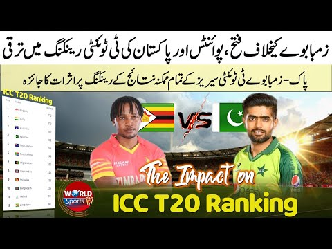 Pakistan chance in T20 Ranking | Pakistan vs Zimbabwe T20 series impact on ICC T20 Ranking 2021