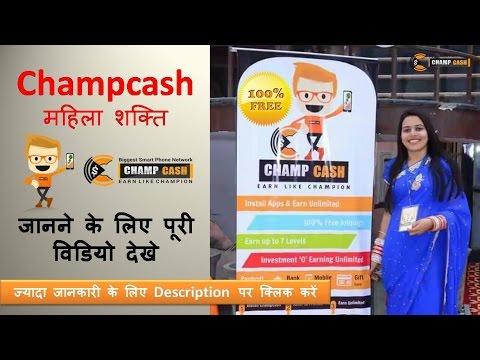 Champcash image - YouTube