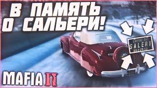 В Память О Сальери! (Прохождение Mafia 2 #2)