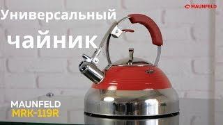 Универсальный чайник MAUNFELD MRK 119R Видеообзор