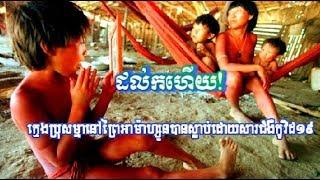 នៅក្នុងព្រៃអាម៉ាហ្សូន វ័យ១៥ឆ្នាំម្នាក់បានស្លាប់ដោយសារជំងឺកូវិដ១៩|Khmer News Sharing