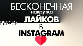 БЕСКОНЕЧНАЯ НАКРУТКА ЛАЙКОВ в INSTAGRAM! Без регистрации и баллов!