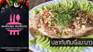 ปลาทับทิมนึ่งมะนาวจานเด็ด thumbnail