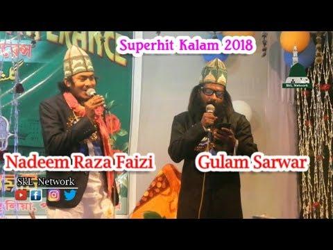 Nadeem Raza Faizi & Khwaza Gulam Sarwar || एक साथ धमाका मचा दीय़ा|| Karu Kaise Baya Rutba Emam Ahemad