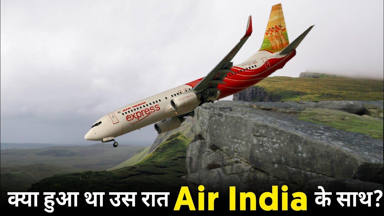 Case Study about Air India || क्या हुआ था Air India के साथ,