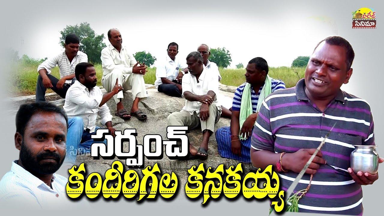 సర్పంచ్ కందిరీగలు కనకయ్య || Sarpanch IKandireegala Kanakaiah || Village Cinema