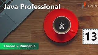 Thread и Runnable. Java Professional. Урок 13