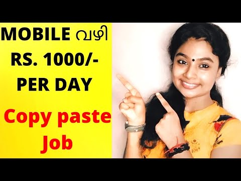 COPY PASTE JOB ONLINE WITHOUT INVESTMENT | Online Money Making Malayalam 2021 | 100% Genuine