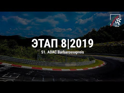 Nürburgring VLN 8: Восьмой этап VLN на Нюрбургринге