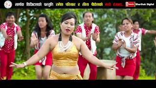 New Dohori Song 2074 / Udhreko Choli / By Ramesh Pariyar, Sita Paudel