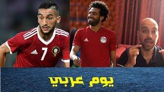 احذر يا منتخب مصر .. رسالة لمنتخب المغرب .. التجسس الرياضي !