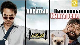 #MOVIЛЯП - Впритык (2010) Все киногрехи и киноляпы 12+