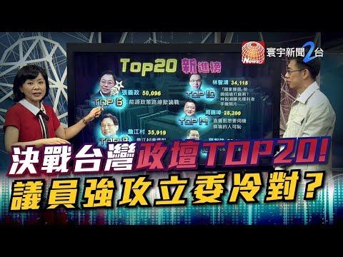 決戰台灣政壇TOP20! 議員強攻立委冷對?|有評有據看台灣 20190823-3