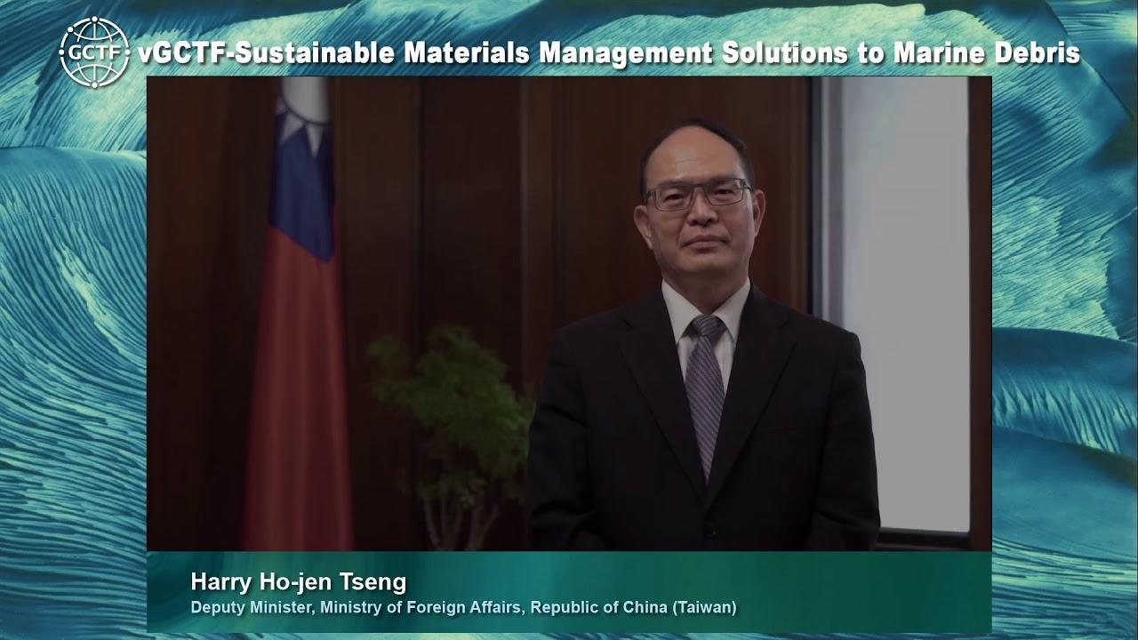 2020 vGCTF | 運用循環經濟模式處理海洋廢棄物  線上國際論壇
