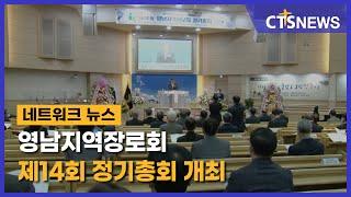영남지역장로회 제14회 정기총회 개최(대구, 배진우) …