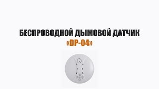 Бездротовий датчик диму DP-04