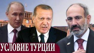 Анкара предъявляет условие: армяне должны признать границы Турции