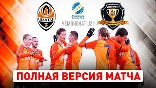 Шахтер – Днепр-1. Полная версия матча чемпионата U21 (03.03.2020)
